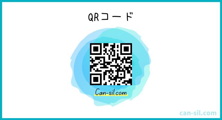 canva QRコード