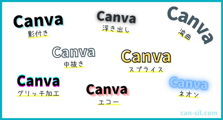canva フォント エフェクト