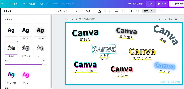 canva フォント