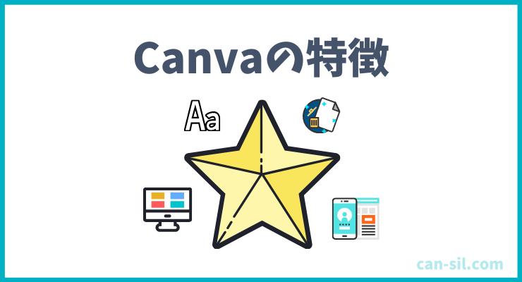 Canvaの特徴は十分すぎるほどの機能が無料で使えること