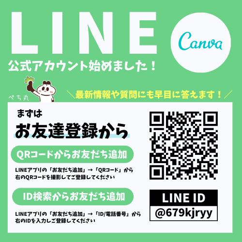 canva LINEアカウント