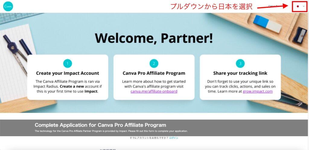 canva Impact申請