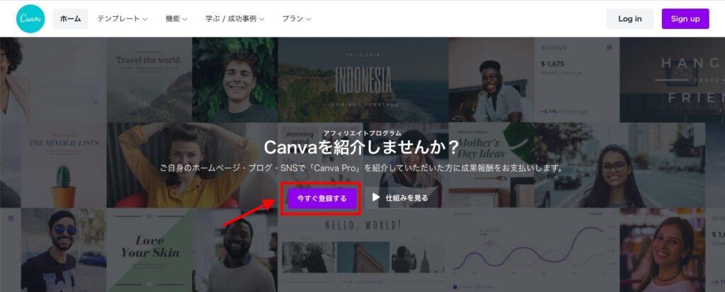 canva アフィリエイトサイト