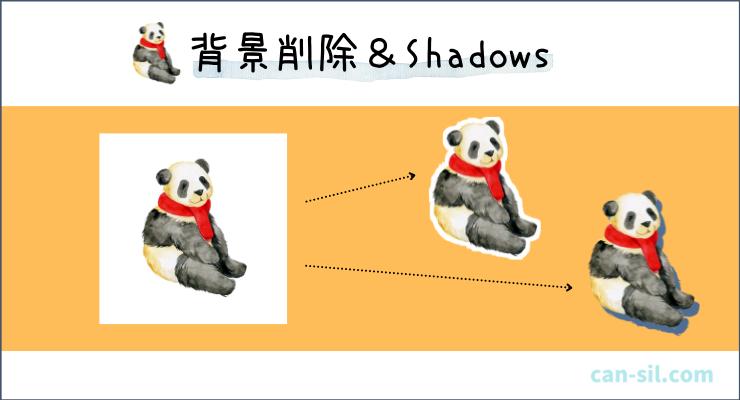 canva 背景削除&Shadows