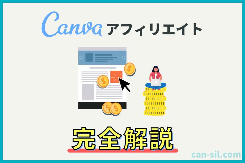 Canvaアフィリエイトのやり方を完全解説