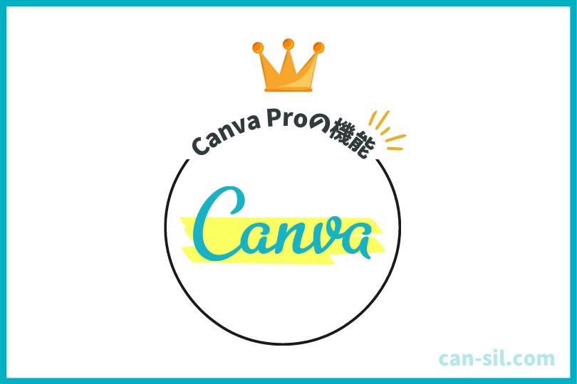 canva pro 紹介