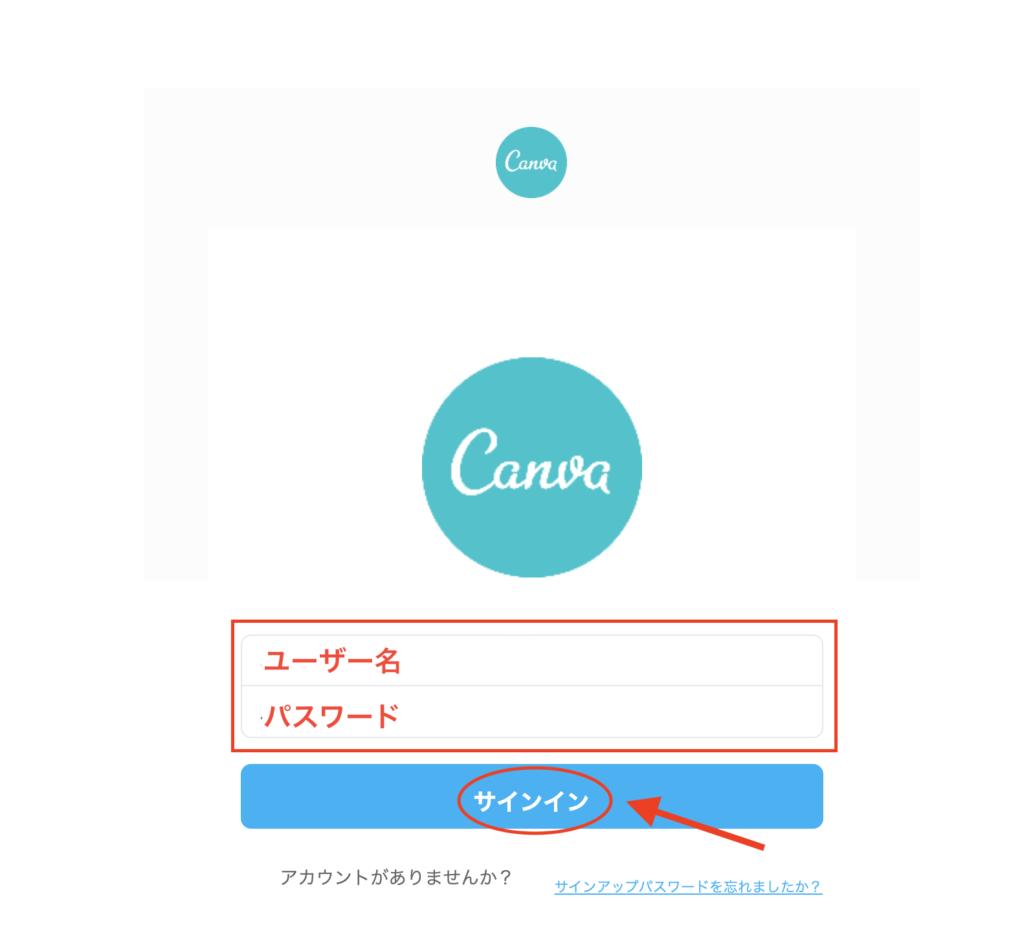 Canva Impact ログイン画面