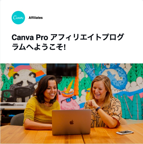 Canva 承認メール