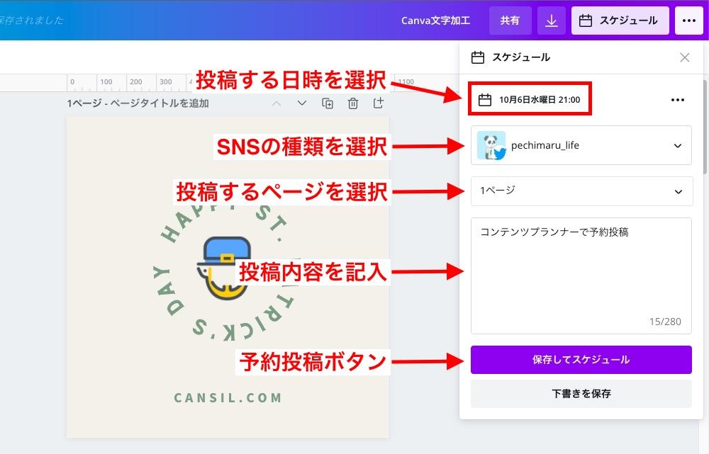 Canva スケジュール