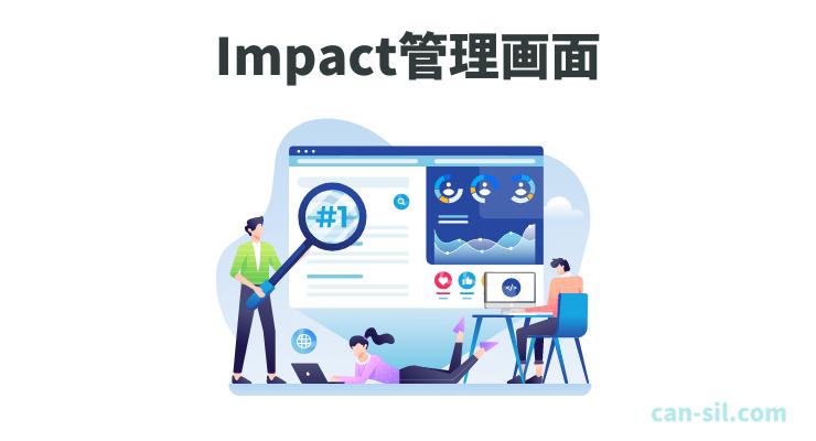 Impact管理画面の各機能