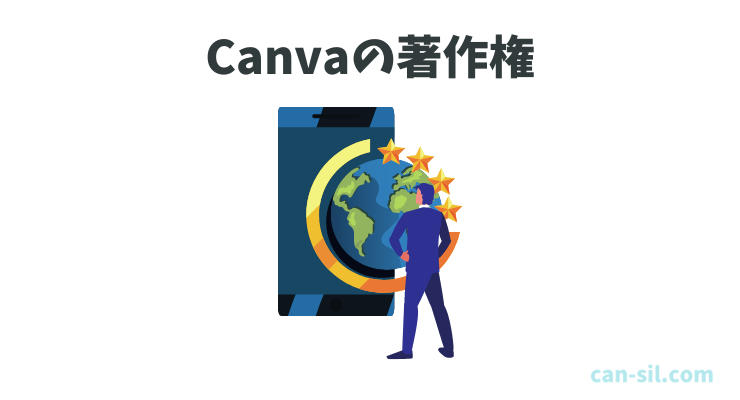 Canva 著作権
