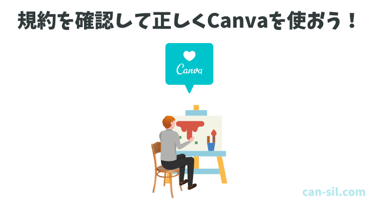 Canva 商用利用は規約を守って