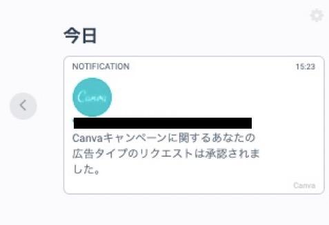 Canva 広告リクエスト