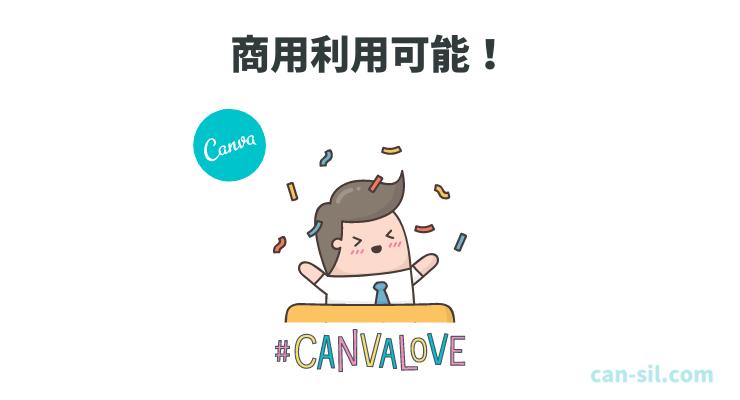 Canva 商用利用可能