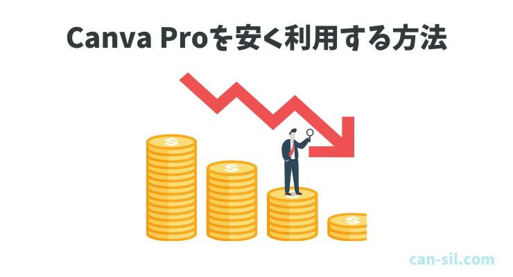 Canva Pro 安く利用する方法