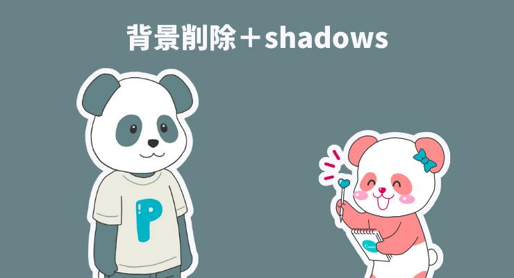 Canva 背景削除 shadows